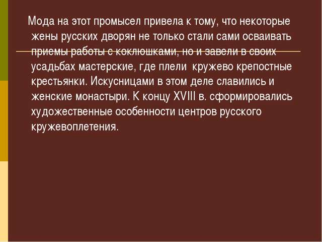 Мода на этот промысел привела к тому, что некоторые жены русских дворян не т...