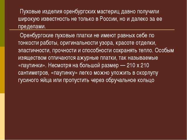 Пуховые изделия оренбургских мастериц давно получили широкую известность не...