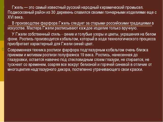 Гжель — это самый известный русский народный керамический промысел. Подмоско...