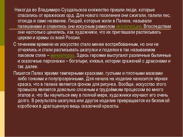 Некогда во Владимиро-Суздальское княжество пришли люди, которые спасались от...