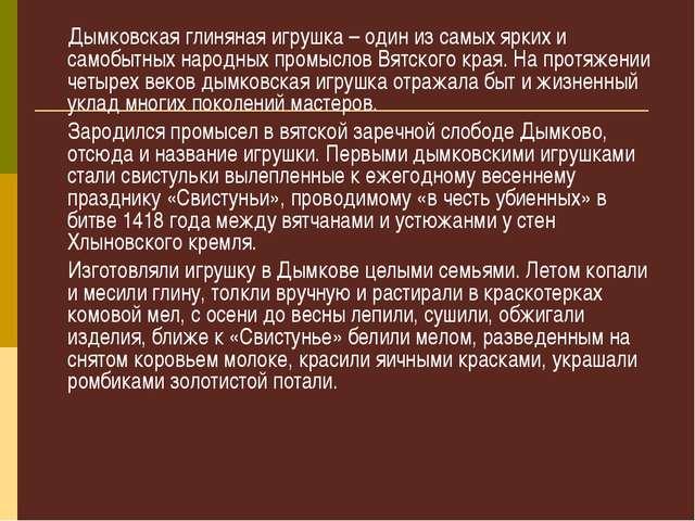 Дымковская глиняная игрушка – один из самых ярких и самобытных народных пром...