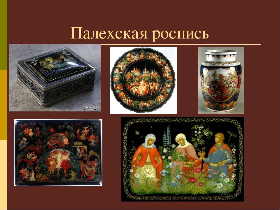 Палехская роспись