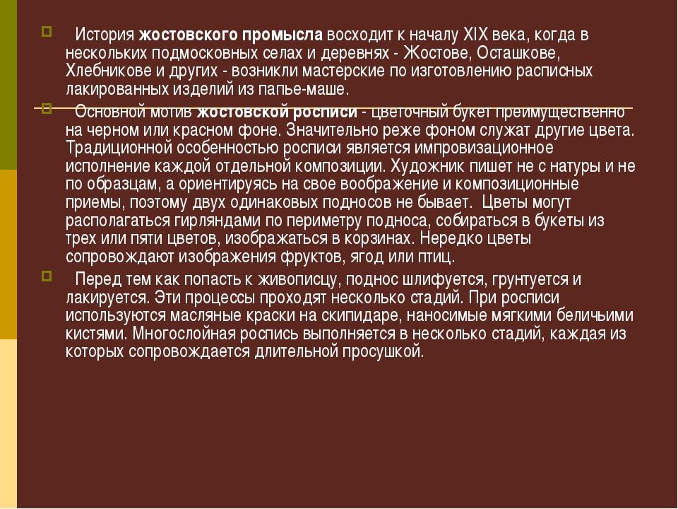 Историяжостовского промыславосходит к началу XIXвека, когда в нескольких...