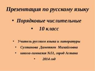 Презентация по русскому языку Порядковые числительные 10 класс Учитель русско