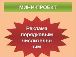 МИНИ-ПРОЕКТ Реклама порядковым числительным
