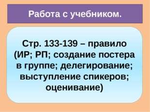 Работа с учебником. Стр. 133-139 – правило (ИР; РП; создание постера в группе