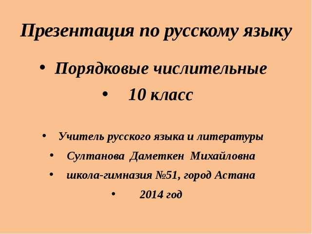 Презентация по русскому языку Порядковые числительные 10 класс Учитель русско...