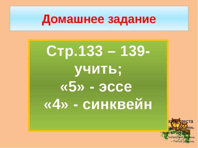 Домашнее задание Стр.133 – 139-учить; «5» - эссе «4» - синквейн