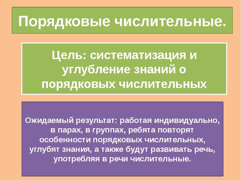 Порядковые числительные. Цель: систематизация и углубление знаний о порядковы...