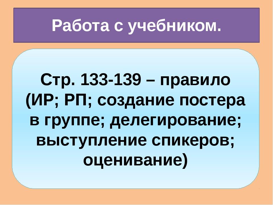 Работа с учебником. Стр. 133-139 – правило (ИР; РП; создание постера в группе...