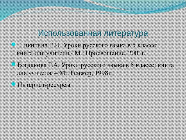 Использованная литература Никитина Е.И. Уроки русского языка в 5 классе: книг...