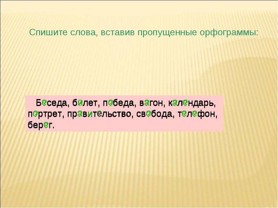 Спишите слова, вставив пропущенные орфограммы: Б?седа, б?лет, п?беда, в?гон,...