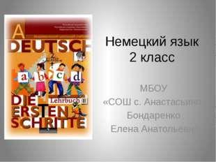 Немецкий язык 2 класс МБОУ «СОШ с. Анастасьино» Бондаренко Елена Анатольевна