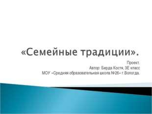 Проект. Автор: Бирда Костя, 3Е класс МОУ «Средняя образовательная школа №26»