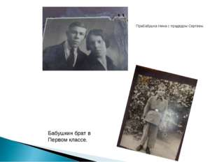 Прабабушка Нина с прадедом Сергеем. Бабушкин брат в Первом классе.