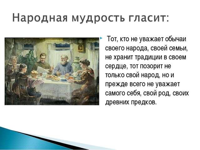 Тот, кто не уважает обычаи своего народа, своей семьи, не хранит традиции в...