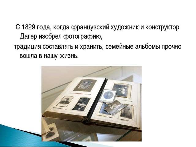 С 1829 года, когда французский художник и конструктор Дагер изобрел фотограф...