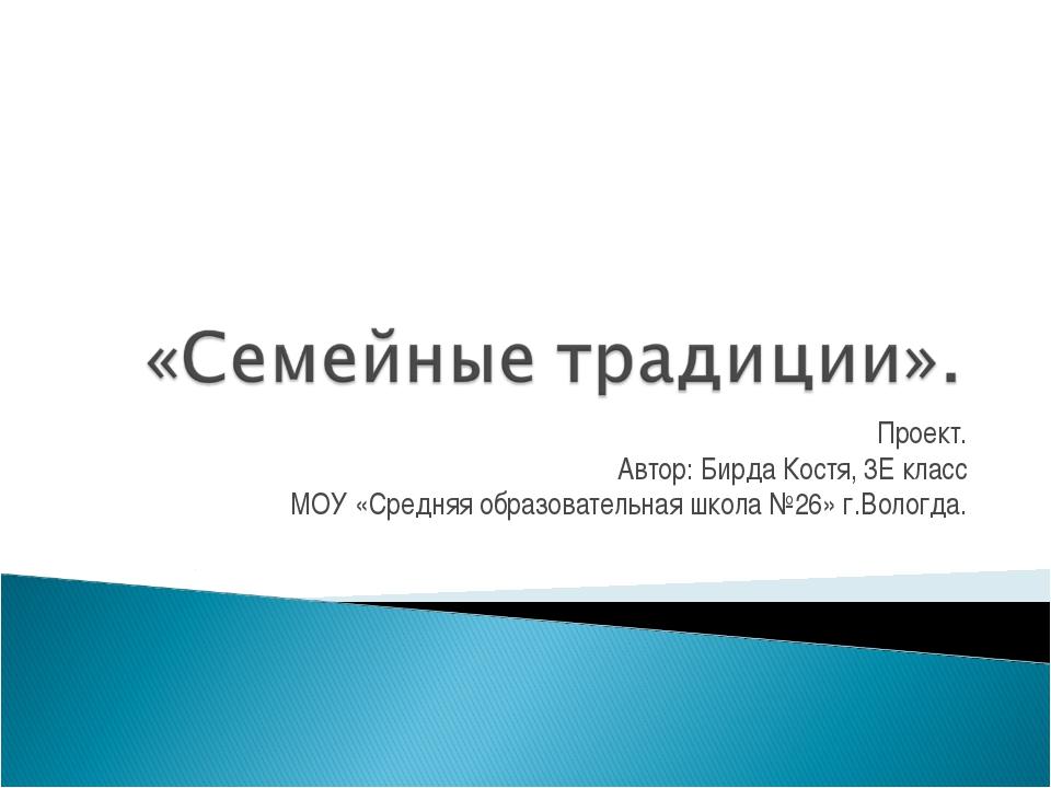 Проект. Автор: Бирда Костя, 3Е класс МОУ «Средняя образовательная школа №26»...