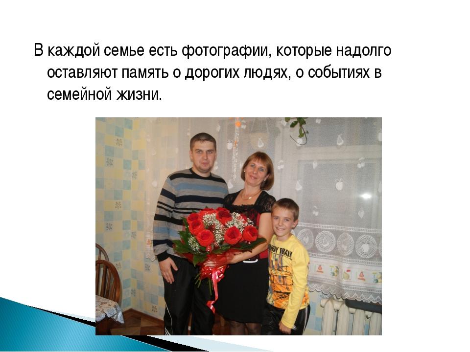 В каждой семье есть фотографии, которые надолго оставляют память о дорогих лю...
