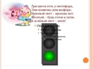 Три цвета есть у светофора, Они понятны для шофёра: Красный свет – проезда не