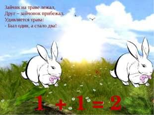1 + 1 = 2 Зайчик на траве лежал, Друг – зайчонок прибежал. Удивляется трава: