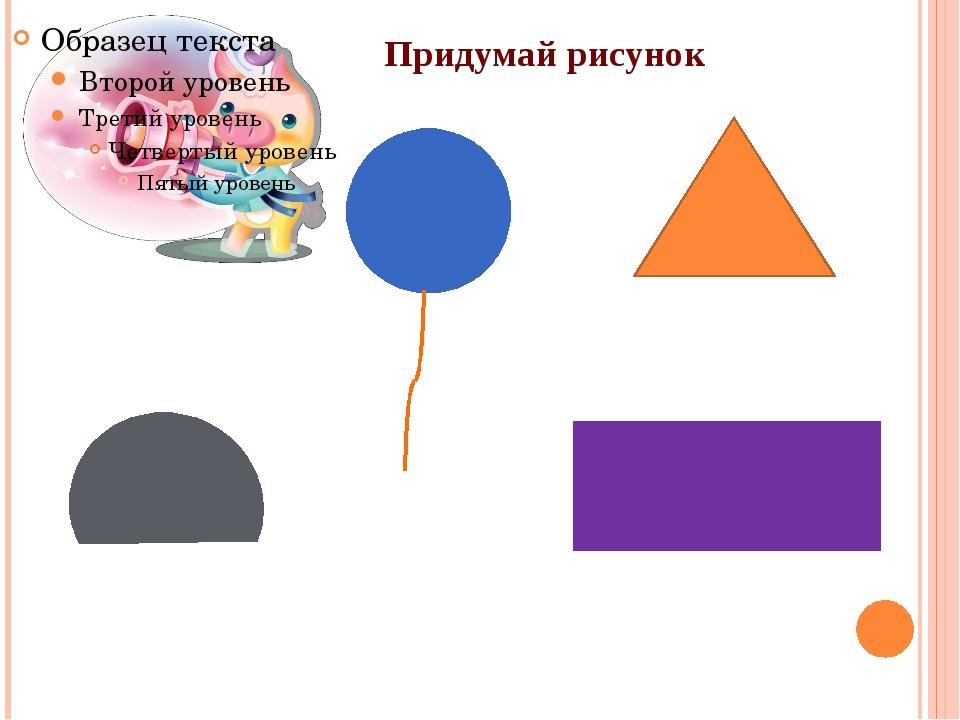 Придумай рисунок