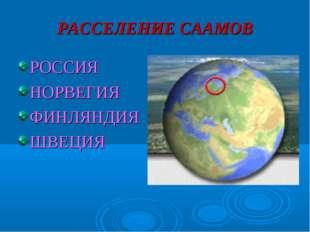 РАССЕЛЕНИЕ СААМОВ РОССИЯ НОРВЕГИЯ ФИНЛЯНДИЯ ШВЕЦИЯ