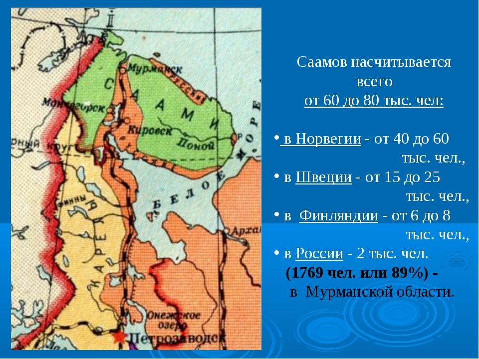 Саамов насчитывается всего от 60 до 80 тыс. чел: в Норвегии - от 40 до 60 тыс...