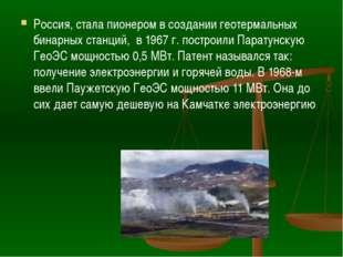 Россия, стала пионером в создании геотермальных бинарных станций, в 1967 г. п