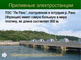 """Приливные электростанции ПЭС """"Ля Ранс"""", построенная в эстуарии р. Ранс (Франц"""