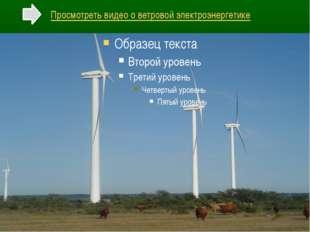 Просмотреть видео о ветровой электроэнергетике