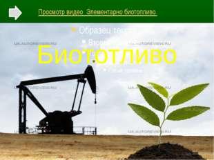 Биототливо Просмотр видео Элементарно биотопливо