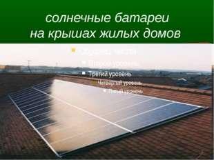 солнечные батареи накрышах жилых домов
