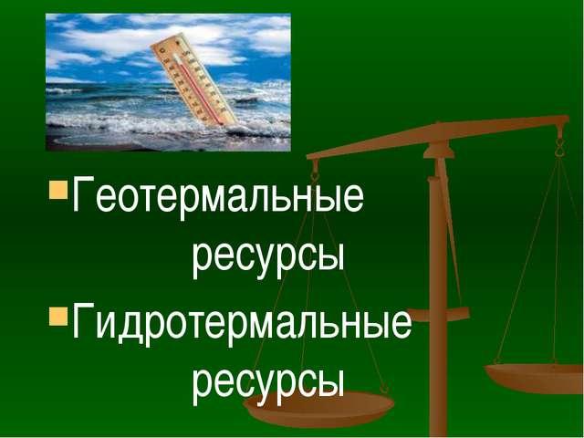 Геотермальные ресурсы Гидротермальные ресурсы