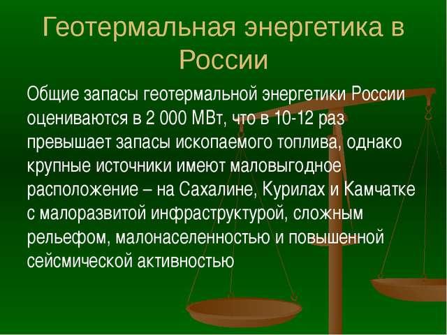 Геотермальная энергетика в России Общие запасы геотермальной энергетики Росси...