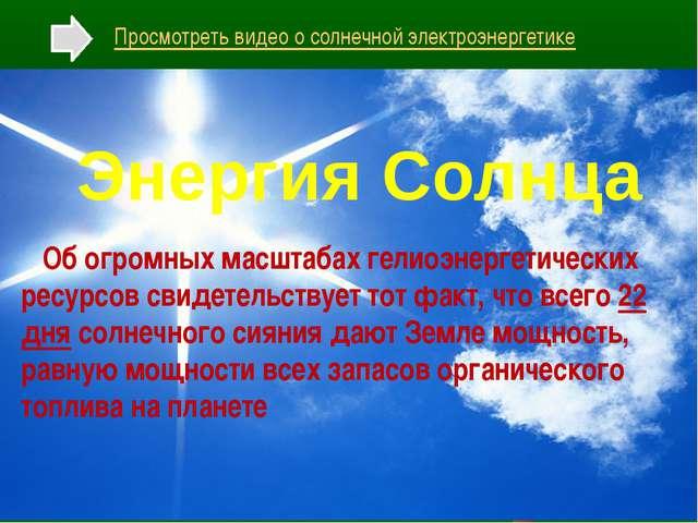 Энергия Солнца Обогромных масштабах гелиоэнергетических ресурсов свидетельст...
