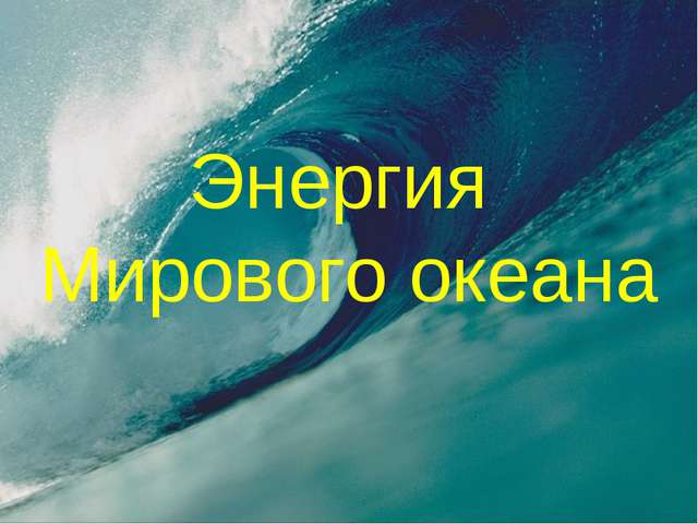 Энергия Мирового океана