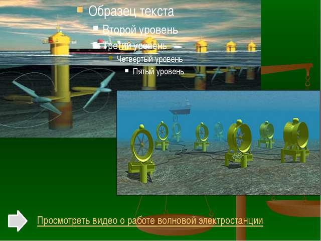 Просмотреть видео о работе волновой электростанции