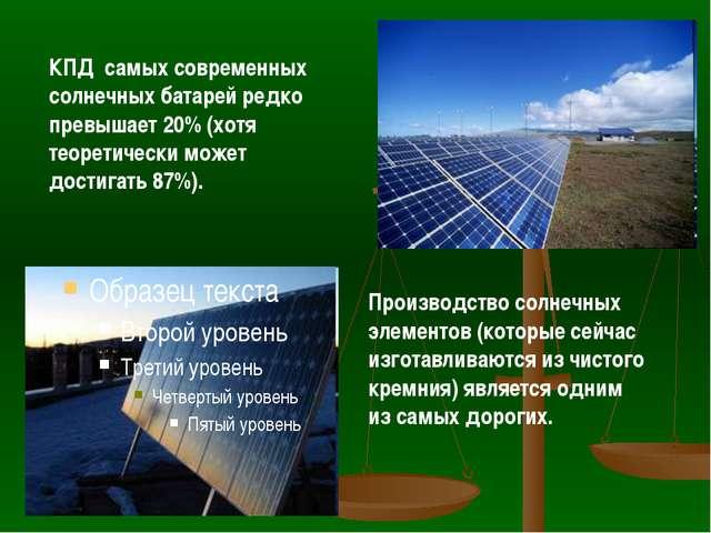 КПД самых современных солнечных батарей редко превышает 20% (хотя теоретическ...