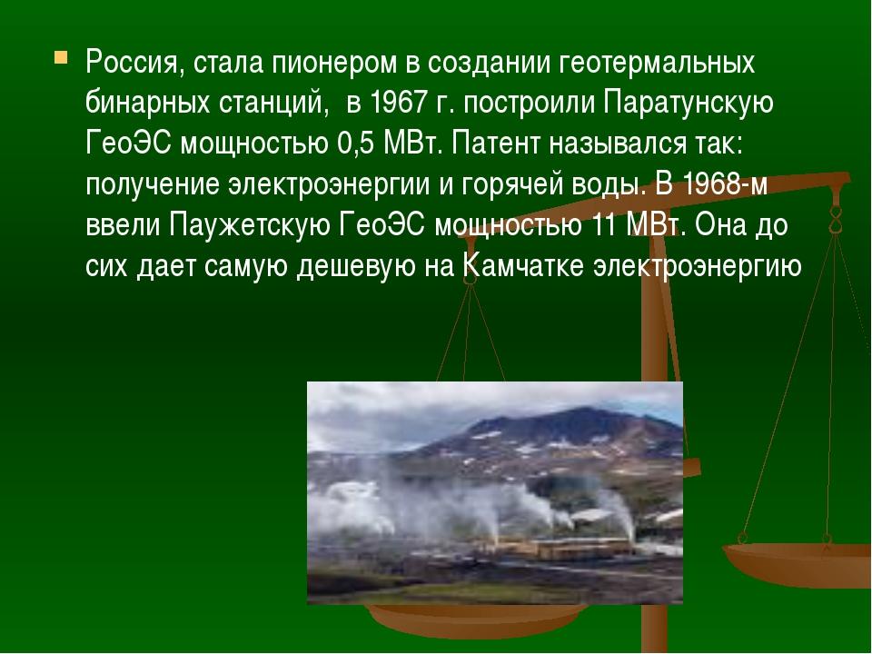 Россия, стала пионером в создании геотермальных бинарных станций, в 1967 г. п...