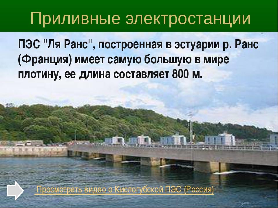 """Приливные электростанции ПЭС """"Ля Ранс"""", построенная в эстуарии р. Ранс (Франц..."""