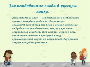 Заимствованные слова в русском языке. Заимствование слов — естественный и нео