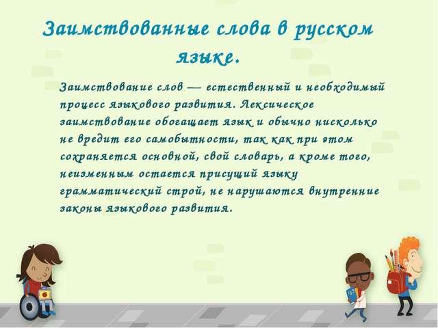 3a4b189935e5 Заимствованные слова в русском языке. Заимствование слов — естественный и  нео.
