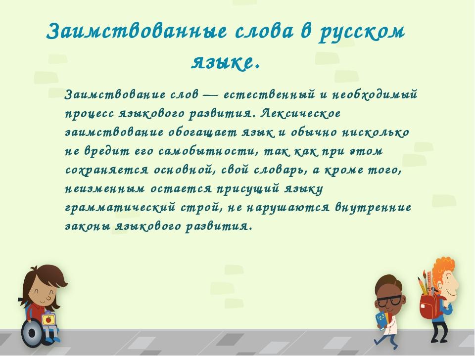 Заимствованные слова в русском языке. Заимствование слов — естественный и нео...