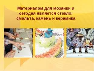 Материалом для мозаики и сегодня является стекло, смальта, камень и керамика
