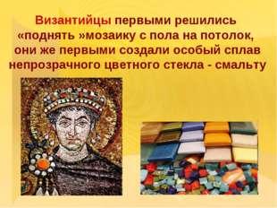 Византийцы первыми решились «поднять »мозаику с пола на потолок, они же перв