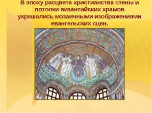 В эпоху расцвета христианства стены и потолки византийских храмов украшались