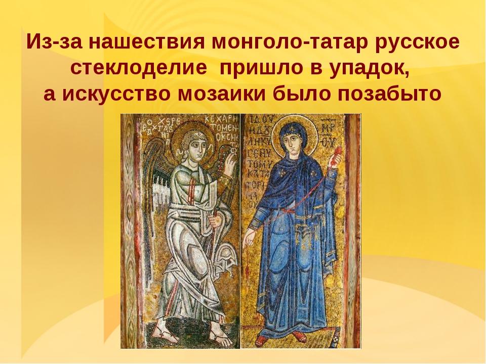 Из-за нашествия монголо-татар русское стеклоделие пришло в упадок, а искусст...