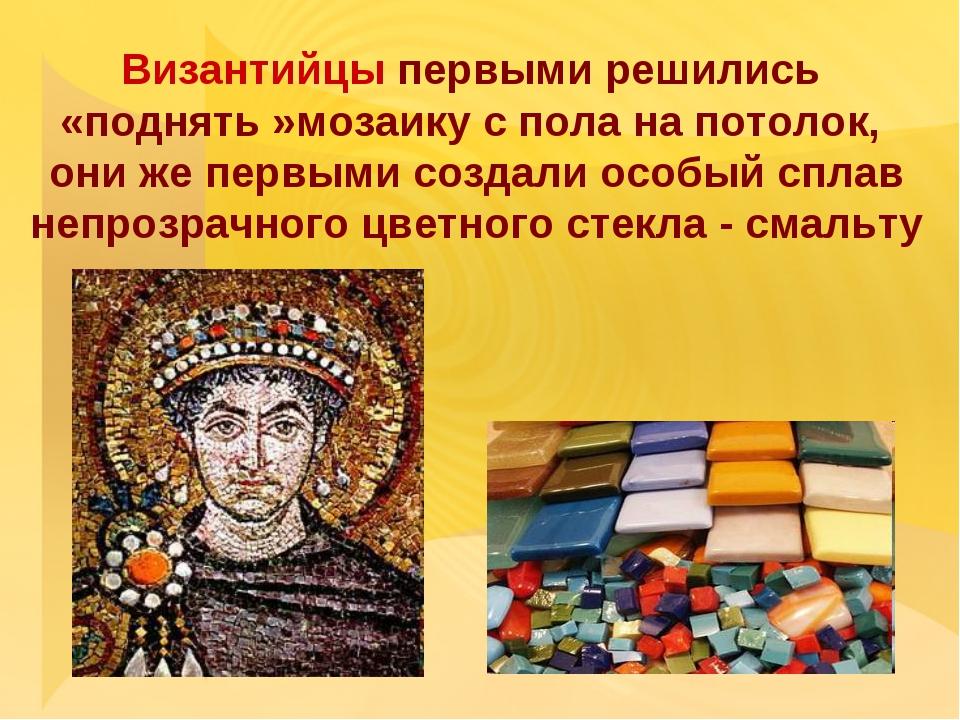 Византийцы первыми решились «поднять »мозаику с пола на потолок, они же перв...