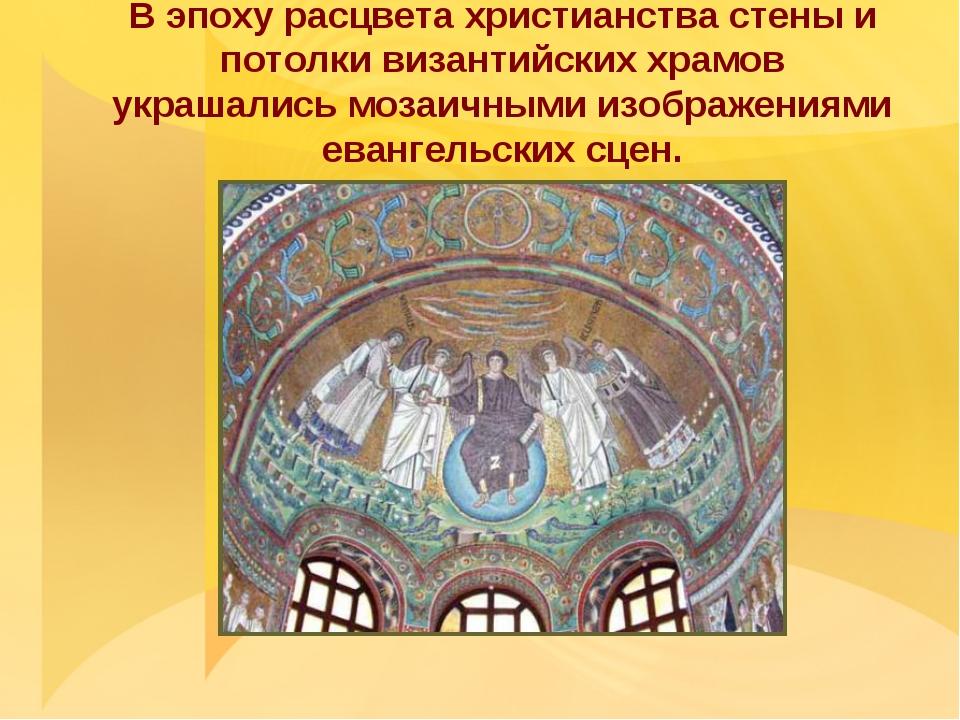 В эпоху расцвета христианства стены и потолки византийских храмов украшались...